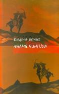 Знамя Чингиса. Книга поэм