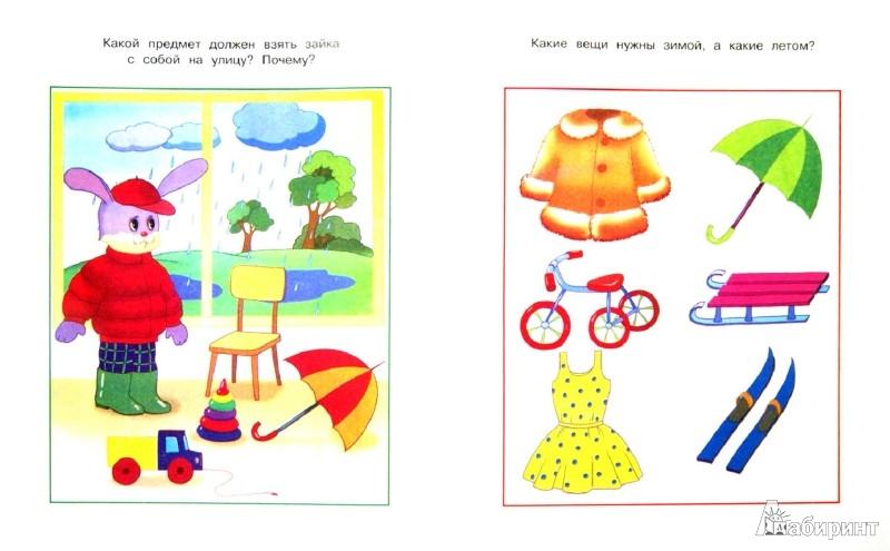 Иллюстрация 1 из 34 для Задачки для ума. Развиваем мышление - Ольга Земцова | Лабиринт - книги. Источник: Лабиринт