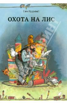 Купить Охота на лис, Белая ворона / Альбус корвус, Сказки зарубежных писателей