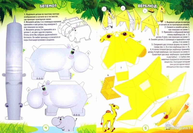 """Иллюстрация 1 из 22 для Книжка-конструктор """"Зоопарк"""" (32416-20)   Лабиринт - игрушки. Источник: Лабиринт"""