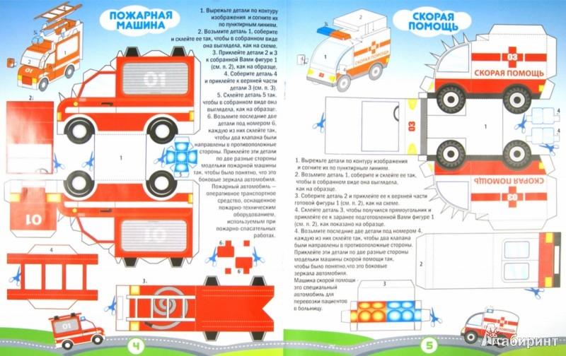 """Иллюстрация 1 из 9 для Книжка-конструктор """"Машины"""" (32420-20)   Лабиринт - игрушки. Источник: Лабиринт"""