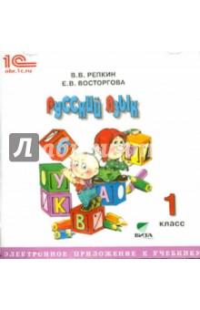 Русский язык. 1 класс. Электронное приложение к учебнику (CD)