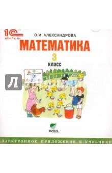 Математика. 3 класс. Электронное приложение к учебнику (CD) cd rom универ мультимедийное пособ по алгебре 7 кл к любому учебнику фгос