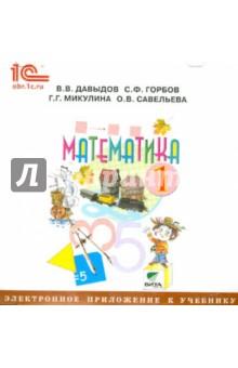 Математика. 1 класс. Электронное приложение к учебнику (CD)