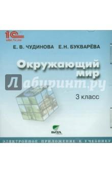 Окружающий мир. 3 класс. Электронное приложение к учебнику (CD) окружающий мир 3 класс электронная форма учебника cd