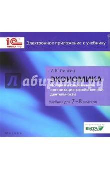 CD. Экономика. 7-8 класс. Электронное приложение