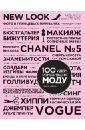 Уорсли Харриет 100 идей, изменивших моду