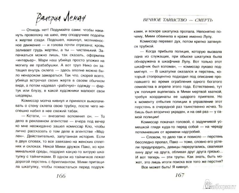 Иллюстрация 1 из 11 для Вечное таинство - смерть - Валерия Леман | Лабиринт - книги. Источник: Лабиринт