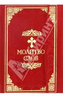 Молитвослов православный толковый молитвослов