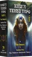 Таро Книга теней. Том 1