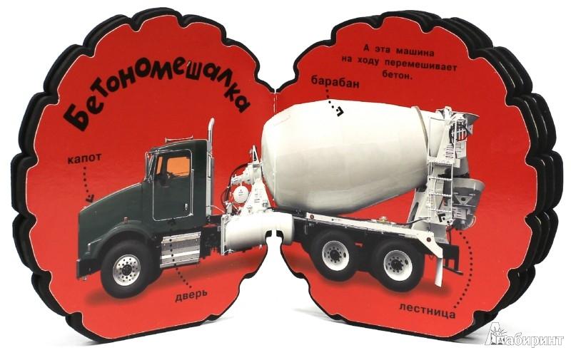 Иллюстрация 1 из 13 для Машинки-шинки. Грузовики - Фиона Бун | Лабиринт - книги. Источник: Лабиринт