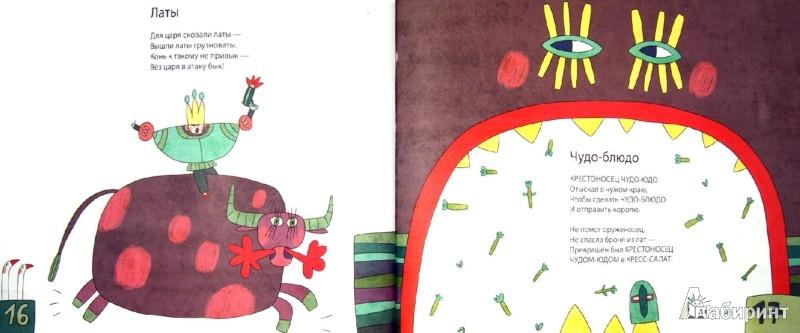 Иллюстрация 1 из 27 для Сэры и драконы - Станислав Востоков | Лабиринт - книги. Источник: Лабиринт