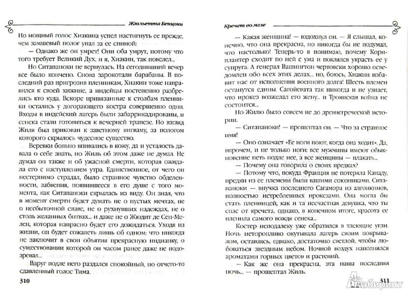 Иллюстрация 1 из 30 для Кречет во мгле - Жюльетта Бенцони   Лабиринт - книги. Источник: Лабиринт