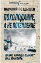 Похолодание, а не потепление: Какие народы вымрут как мамонты, Поздышев Василий Анатольевич
