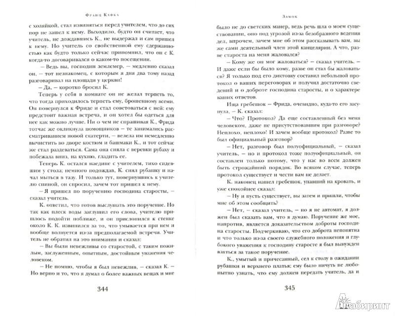 Иллюстрация 1 из 8 для Процесс - Франц Кафка | Лабиринт - книги. Источник: Лабиринт