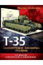 Т-35— «сухопутные линкоры» Сталина, Коломиец Максим Викторович