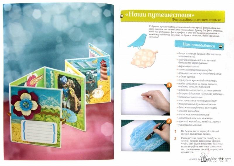 Книга делаем открытки аннотация, счастья тебе доченька