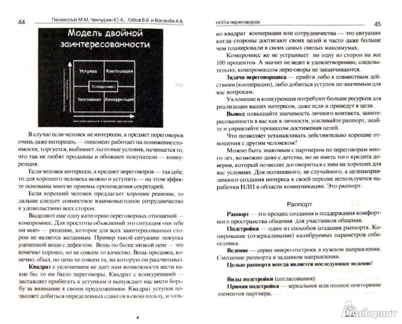 Иллюстрация 1 из 7 для НЛП в переговорах - Пелехатый, Чекчурин, Габов, Васенев | Лабиринт - книги. Источник: Лабиринт