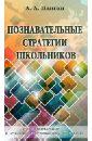 Плигин Андрей Анатольевич Познавательные стратегии школьников: от индивидуализации - к личностно ориентированному образованию