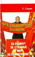 Предвыборные помои (Учебное пособие по продвижению политических идеи)