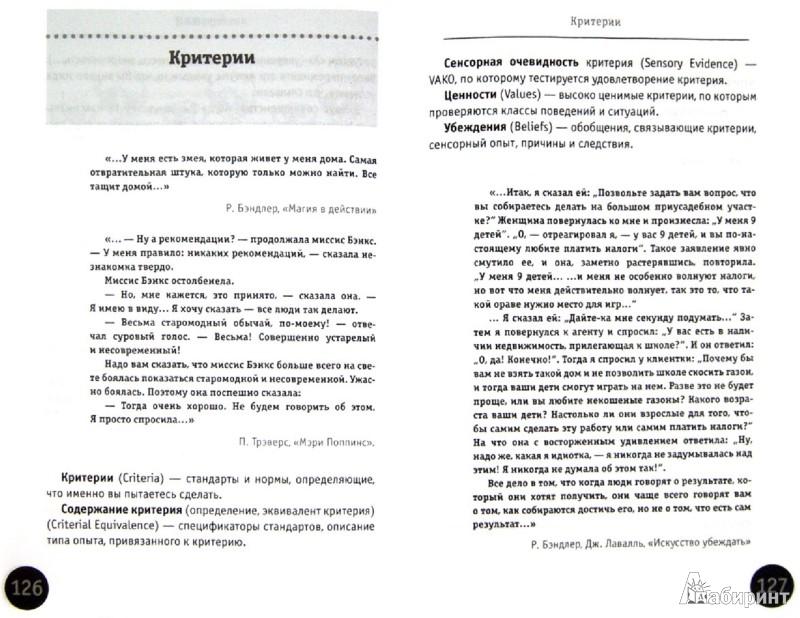 Иллюстрация 1 из 11 для Сертификационный курс НЛП-Практик - Пелехатый, Чекчурин | Лабиринт - книги. Источник: Лабиринт