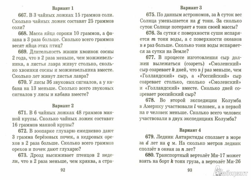 примеров задач класс гдз 3000 и 3 по узорова математике