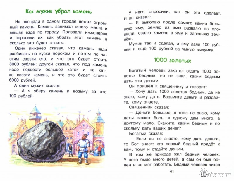Иллюстрация 1 из 12 для Рассказы для детей - Лев Толстой | Лабиринт - книги. Источник: Лабиринт