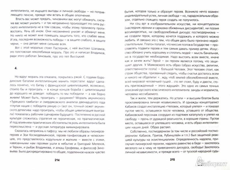 Иллюстрация 1 из 22 для Стратегия Левиафана - Максим Кантор | Лабиринт - книги. Источник: Лабиринт