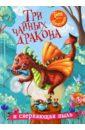 Три чайных дракона и сверкающая пыль, Шипулина Тоня