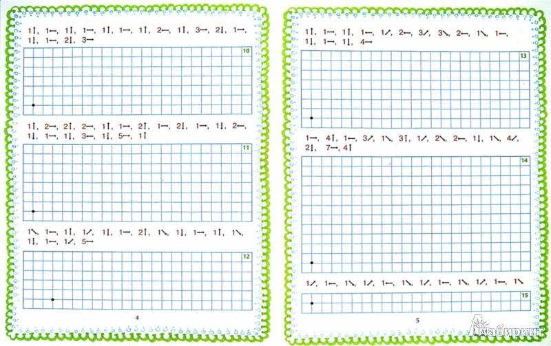 Иллюстрация 1 из 2 для Графические диктанты - Узорова, Нефедова | Лабиринт - книги. Источник: Лабиринт
