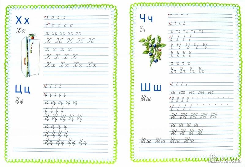 Иллюстрация 1 из 3 для Прописи. Азбука - Узорова, Нефедова | Лабиринт - книги. Источник: Лабиринт