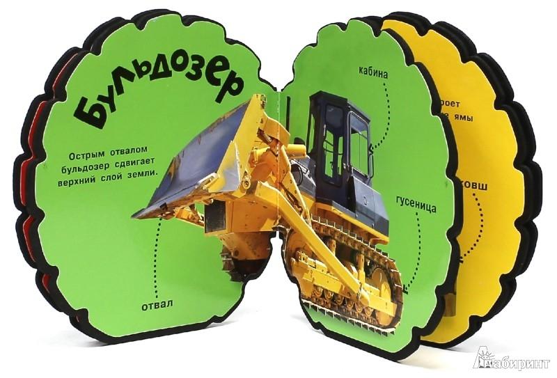Иллюстрация 1 из 18 для Машинки-шинки. Роем-строим! - Фиона Бун | Лабиринт - книги. Источник: Лабиринт