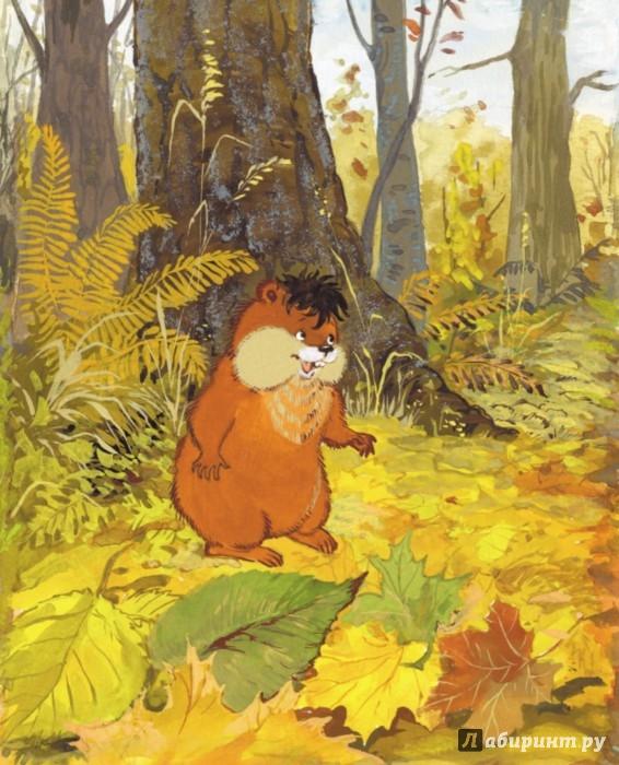 Иллюстрация 1 из 26 для Озорные друзья Хома и Суслик - Альберт Иванов   Лабиринт - книги. Источник: Лабиринт