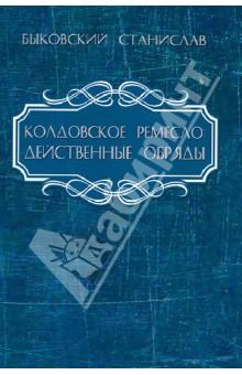 Колдовское ремесло. Действенные обряды книги эксмо буря ведьмы