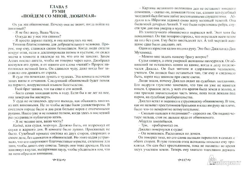 Иллюстрация 1 из 5 для Бог. История откровения - Дипак Чопра | Лабиринт - книги. Источник: Лабиринт