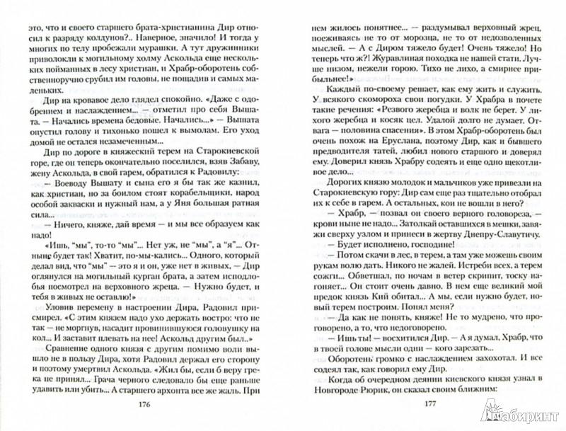 Иллюстрация 1 из 16 для Аскольдова тризна - Владимир Афиногенов   Лабиринт - книги. Источник: Лабиринт