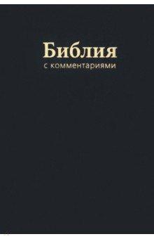 Библия с комментариями джон рокфеллер 0 мемуары подарочное издание в кожаном переплете