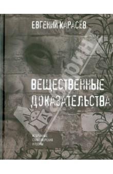 Карасев Евгений » Вещественные доказательства. Избранные стихотворения и поэмы