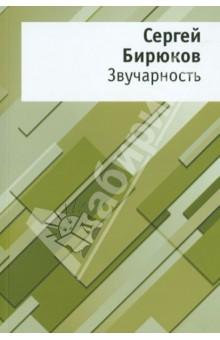 Бирюков Сергей Евгеньевич » Звучарность