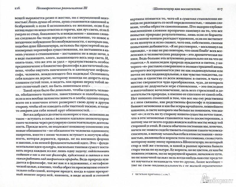 Иллюстрация 1 из 14 для Полное собрание сочинений в 13-ти томах. Том 1. Часть 2. Несвоевременные размышления - Фридрих Ницше | Лабиринт - книги. Источник: Лабиринт
