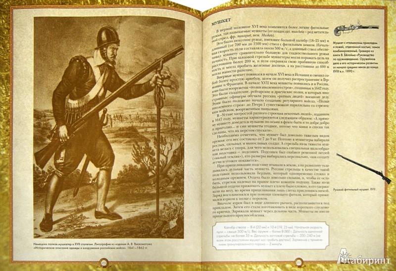 Иллюстрация 1 из 4 для Русское оружие | Лабиринт - книги. Источник: Лабиринт