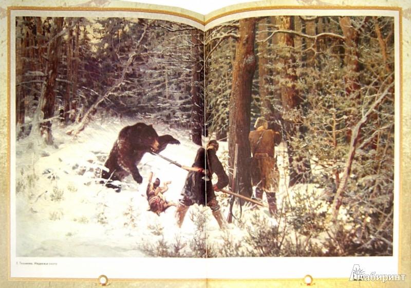Иллюстрация 1 из 2 для Русское оружие (в футляре) | Лабиринт - книги. Источник: Лабиринт
