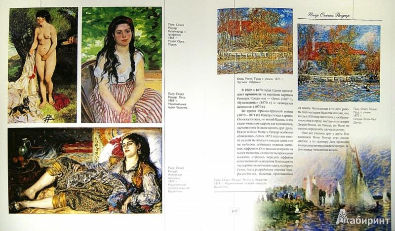 Иллюстрация 1 из 8 для Импрессионизм. Очарованное мгновение - Наталья Синельникова | Лабиринт - книги. Источник: Лабиринт