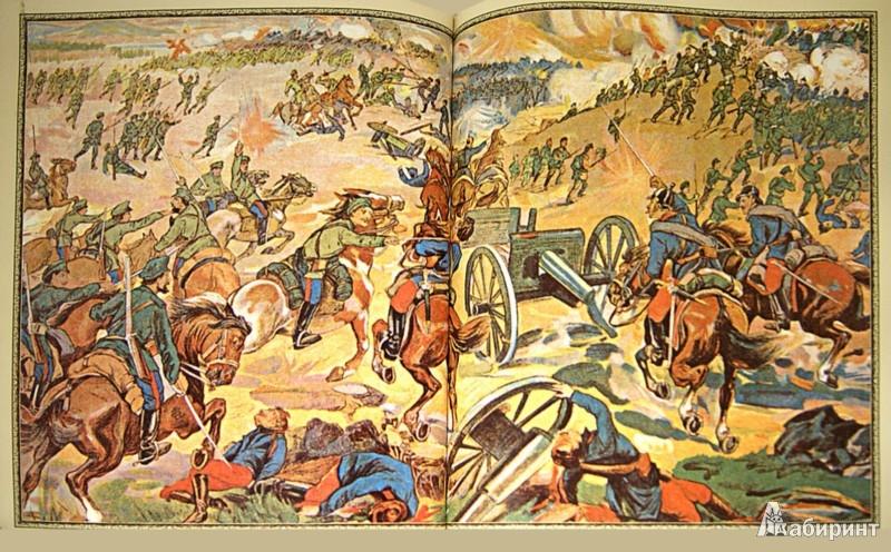 Иллюстрация 2 из 8 для Российская империя. Победы и поражения на фронтах Первой мировой войны   Лабиринт - книги. Источник: Лабиринт