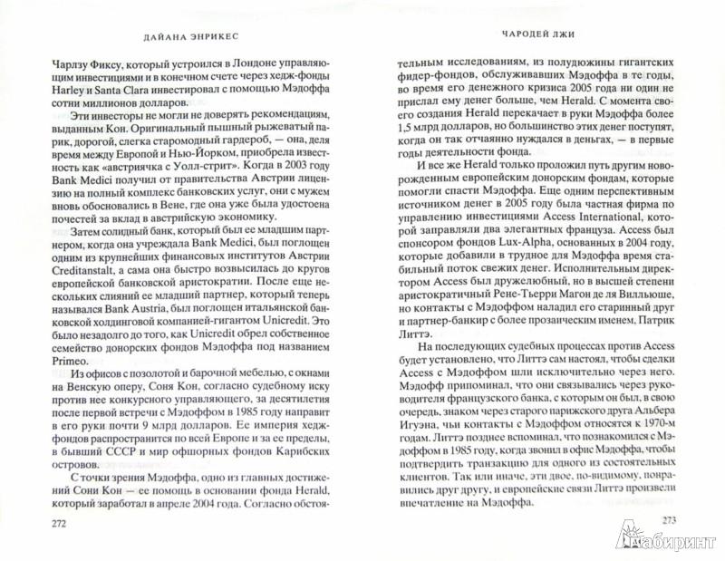 Иллюстрация 1 из 5 для Чародей лжи. Как Бернард Мэдофф построил крупнейшую в истории финансовую пирамиду - Дайана Энрикес | Лабиринт - книги. Источник: Лабиринт