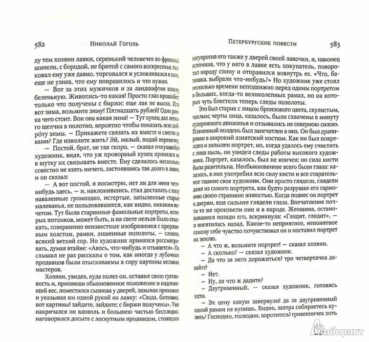 Иллюстрация 1 из 14 для Полное собрание сочинений - Николай Гоголь | Лабиринт - книги. Источник: Лабиринт