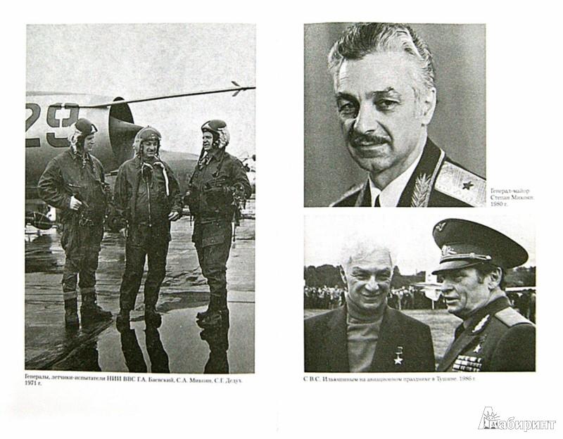 Иллюстрация 1 из 23 для Воспоминания военного летчика-испытателя - Степан Микоян   Лабиринт - книги. Источник: Лабиринт