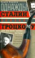 Однажды Сталин сказал Троцкому, или Кто такие конные матросы