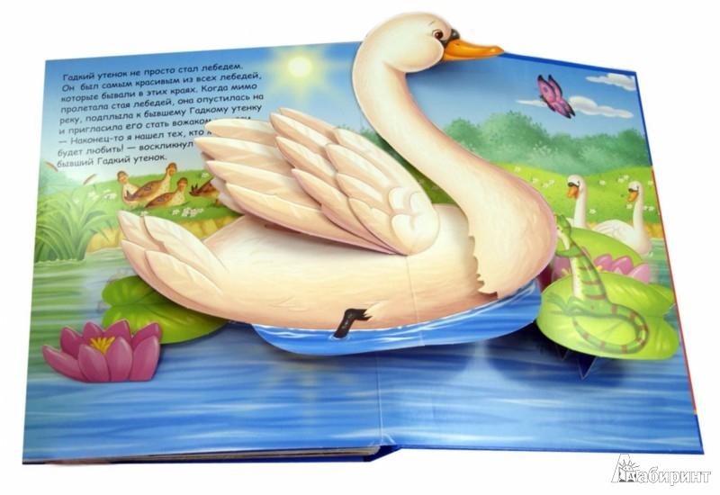 Иллюстрация 1 из 8 для Гадкий утенок | Лабиринт - книги. Источник: Лабиринт