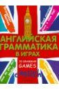 Предко Татьяна Ивановна Английская грамматика в играх. 53 Grammar Games
